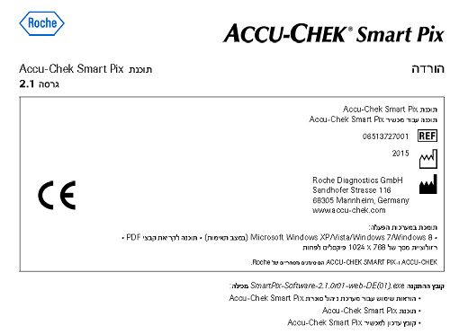 פרטי הורדת התוכנה Accu-Chek Smart Pix (אקו-צ'ק סמרטפיקס)